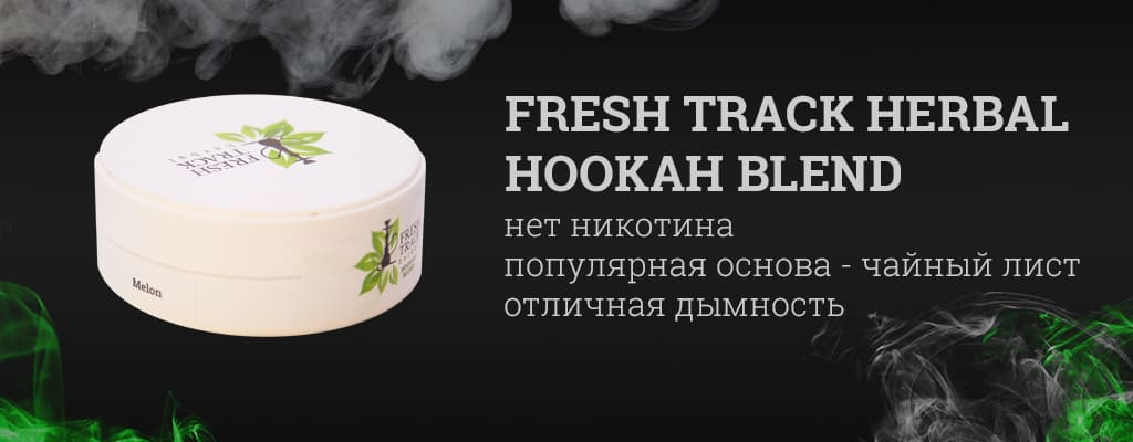 Fresh Track Herbal hookah blend